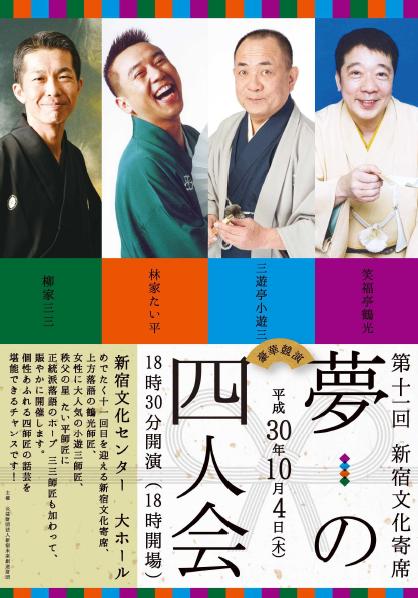 第十一回新宿文化寄席「夢の四人会」笑福亭鶴光 三遊亭小遊三 林家たい平 柳家三三