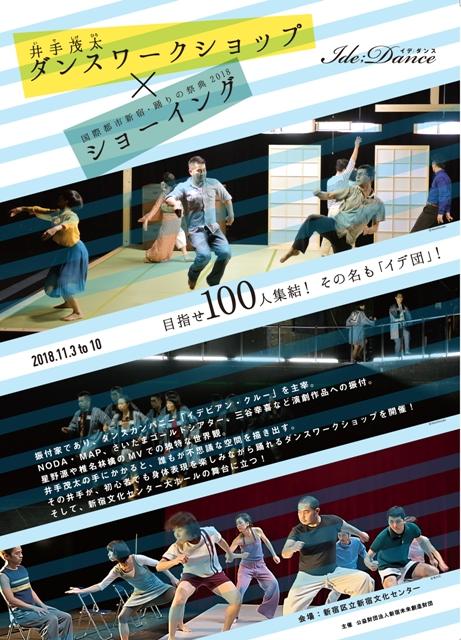 井手茂太ダンスワークショップ × 国際都市新宿・踊りの祭典2018ショーイング