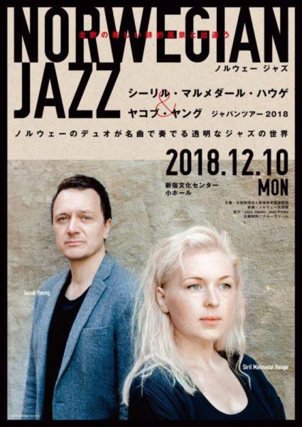 シーリル・マルメダール・ハウゲ& ヤコブ・ヤング ジャパン・ツアー 2018