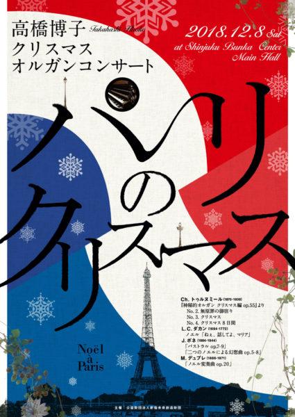 高橋博子クリスマスオルガンコンサート 「パリのクリスマス」