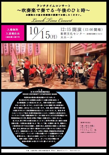 【入場無料】ランチタイムコンサート ~吹奏楽で奏でる・午後のひと時~