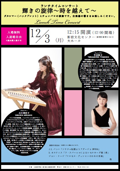【入場無料】ランチタイムコンサート 「輝きの旋律 〜時を越えて〜」