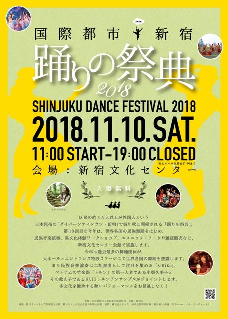 国際都市新宿・踊りの祭典2018