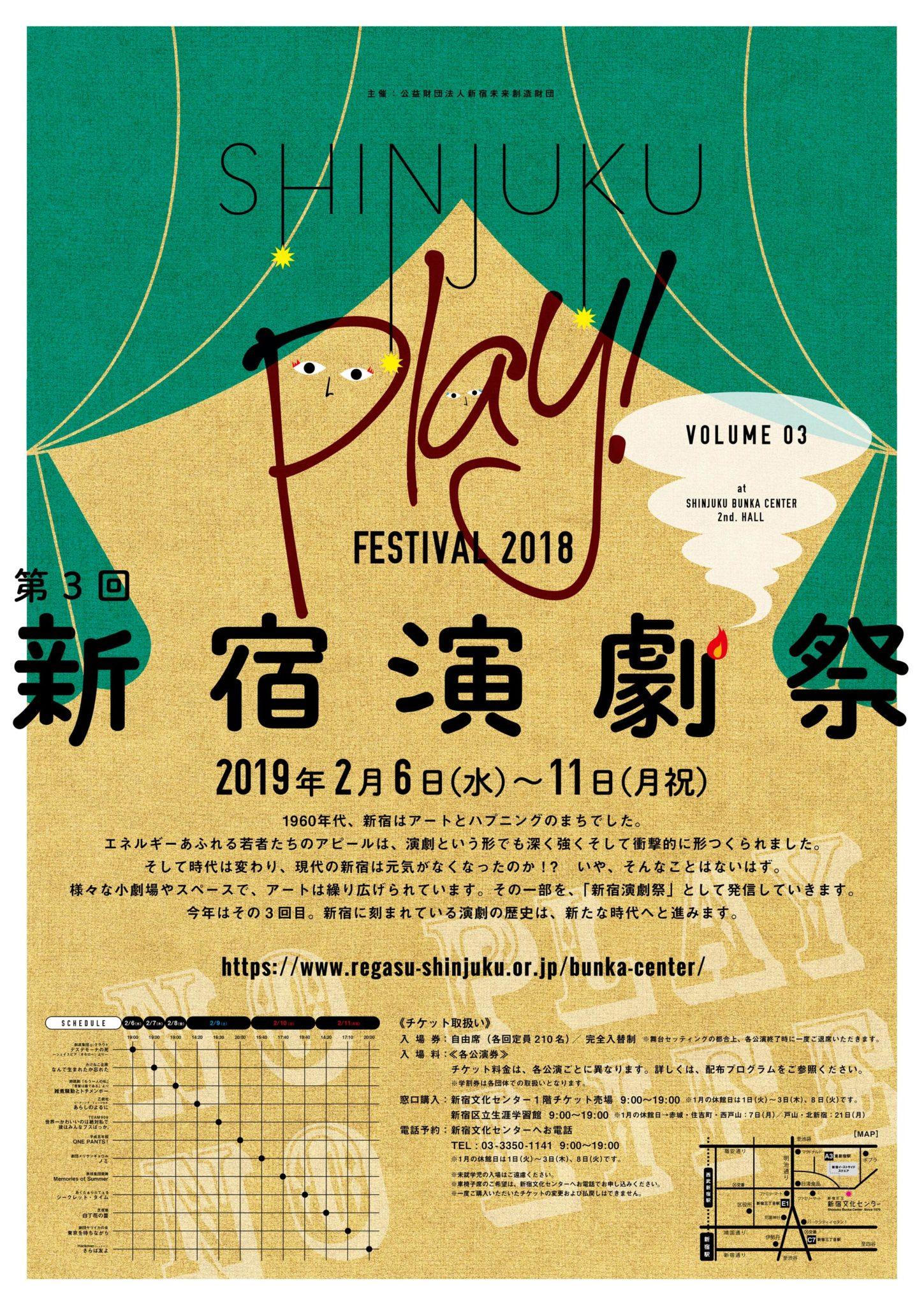 第3回 新宿演劇祭