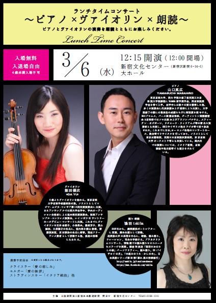 【入場無料】ランチタイムコンサート 「ピアノ×ヴァイオリン×朗読」