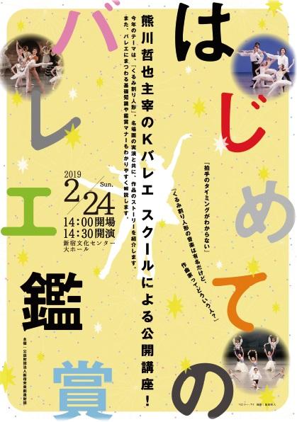 はじめてのバレエ鑑賞 vol.2