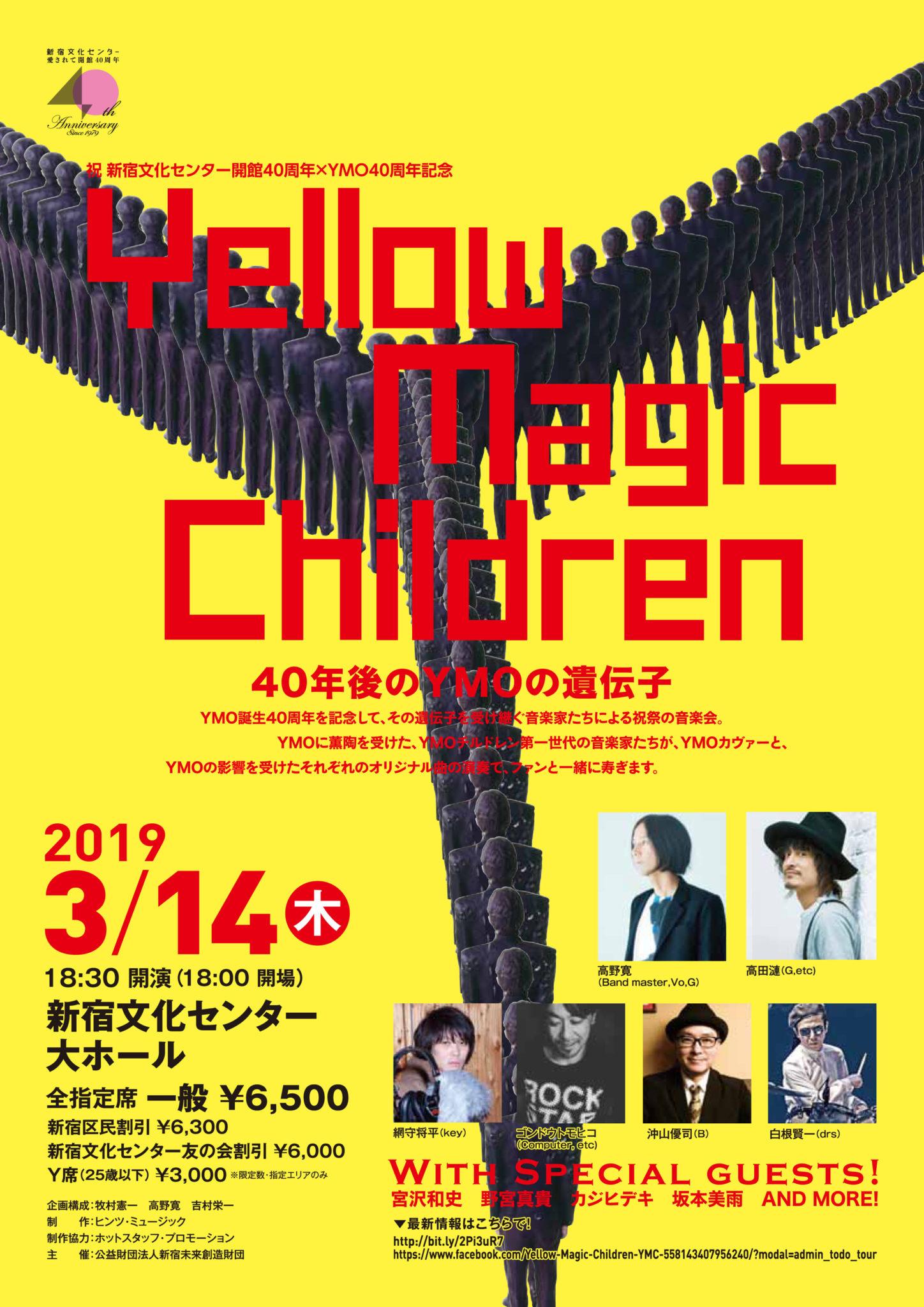 Yellow Magic Children ~40年後のYMOの遺伝子~