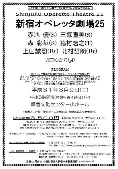 新宿オペレッタ劇場25