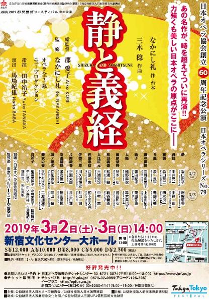 日本オペラ協会創立60周年記念公演「静と義経」