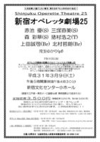 Shinjuku Operette Theatre 25のサムネイル