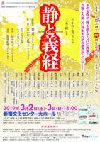 Shizuka&Yoshitsune_flyer2のサムネイル