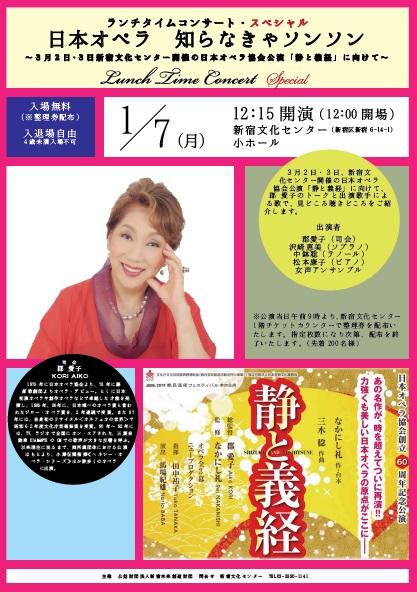 【入場無料】ランチタイムコンサートスペシャル 「日本オペラ 知らなきゃソンソン」