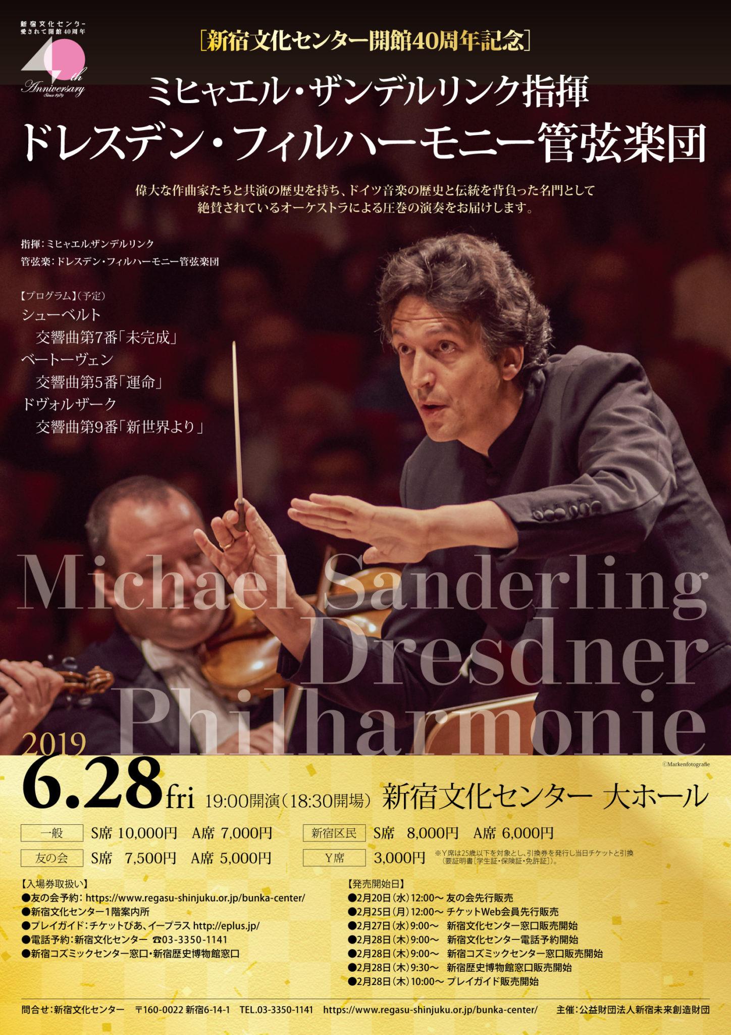 M.ザンデルリンク/ドレスデン・フィルハーモニー管弦楽団