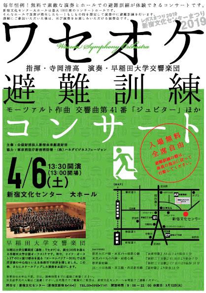 毎年好評!ワセオケ避難訓練コンサート ~新宿文化センターまつり2019~