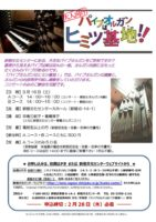 2019_pipeorganのサムネイル