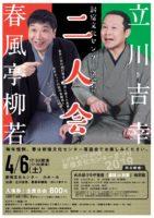 2019_rakugoのサムネイル