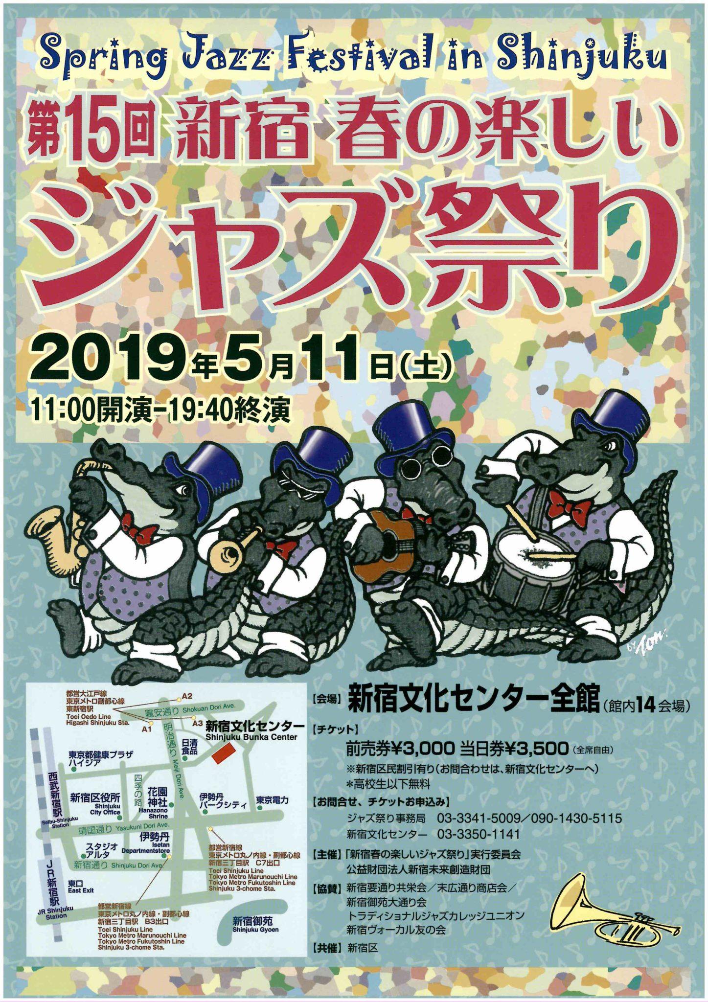新宿 春の楽しいジャズ祭り2019