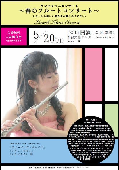 【入場無料】ランチタイムコンサート「春のフルートコンサート」