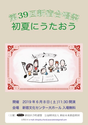 【入場無料】第39回新宿合唱祭 初夏にうたおう