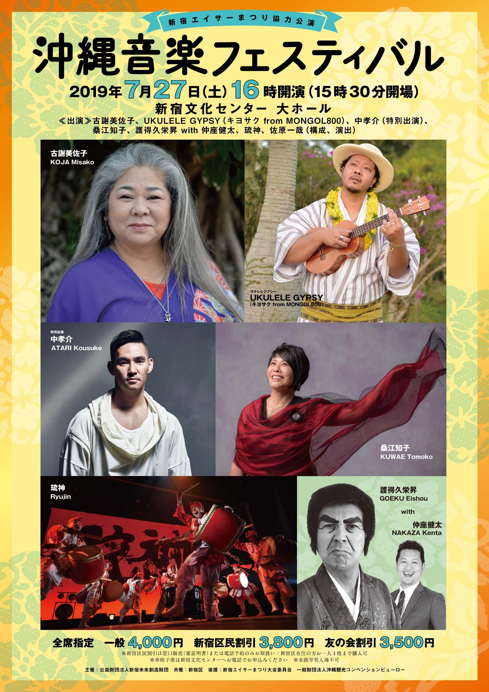 沖縄音楽フェスティバル