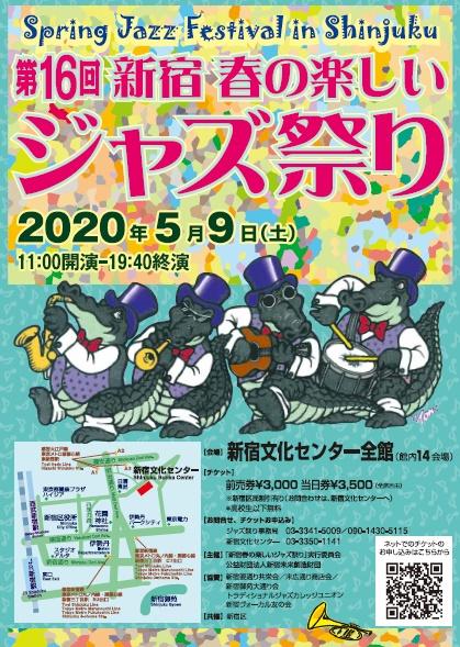 【中止】新宿 春の楽しいジャズ祭り2020