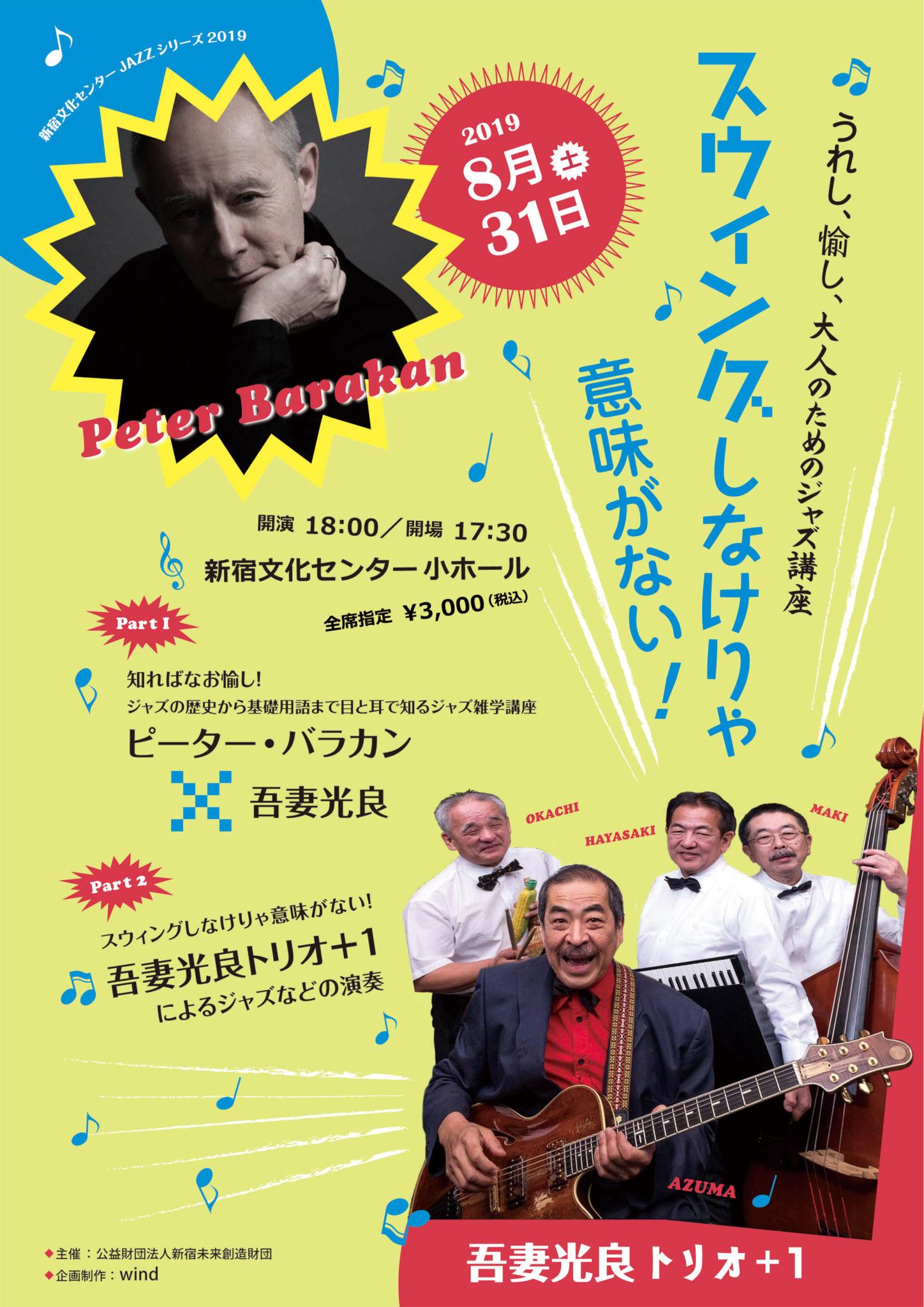 【完売】うれし、愉し、大人のためのジャズ講座 スウィングしなけりゃ意味がない!