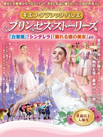 【ダンス・プロジェクト2019】キエフ・クラシック・バレエ プリンセスストーリーズ