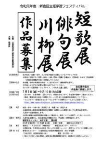 31短歌・俳句・川柳展募集要項Web用のサムネイル