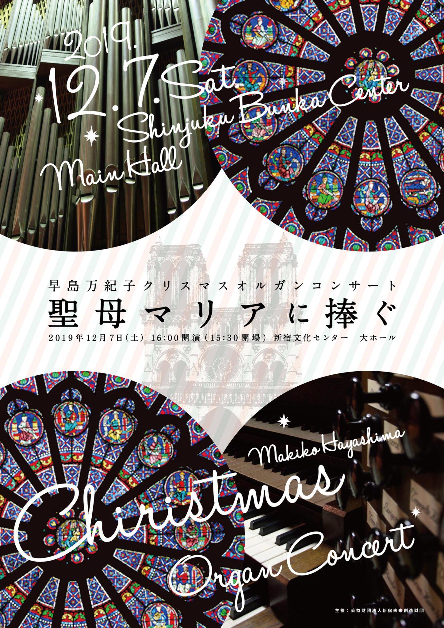 早島万紀子クリスマスオルガンコンサート 「聖母マリアに捧ぐ」