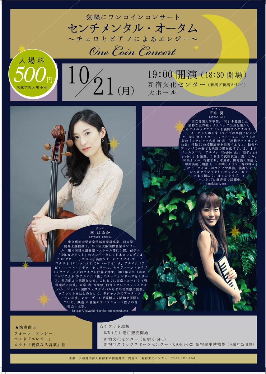 気軽にワンコインコンサート「センチメンタル・オータム」〜チェロとピアノによるエレジー〜