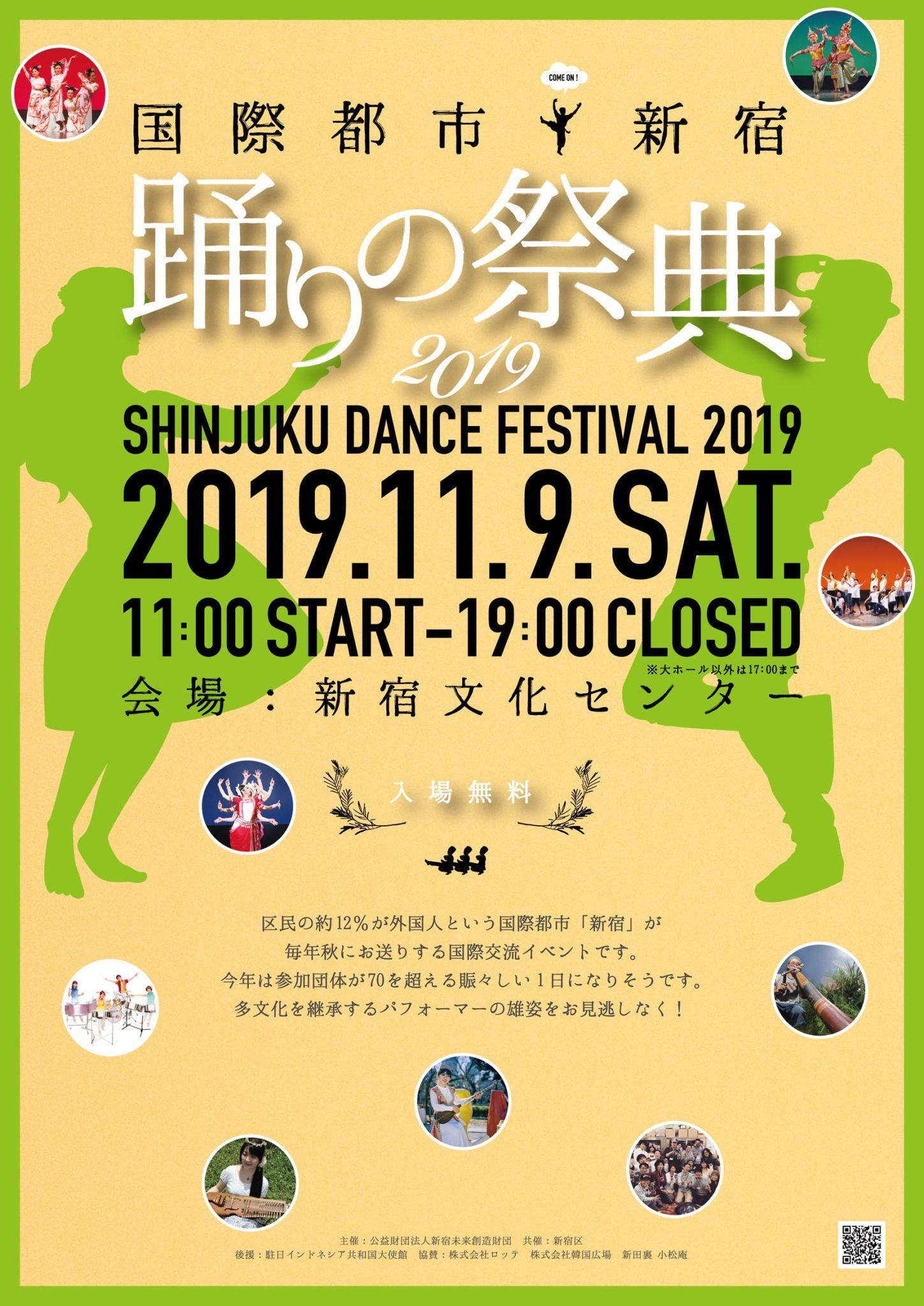 国際都市新宿・踊りの祭典2019