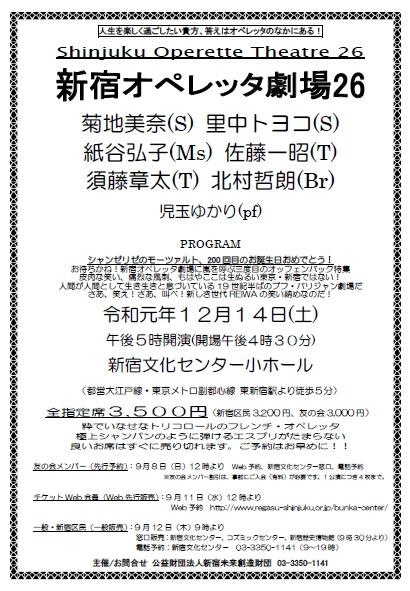 新宿オペレッタ劇場26