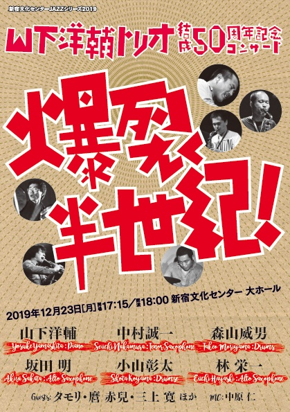 【完売】山下洋輔トリオ結成50周年記念コンサート 爆裂半世紀!