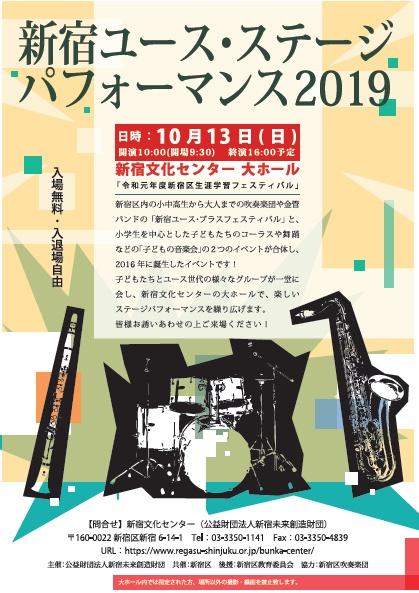 新宿ユース・ステージパフォーマンス2019