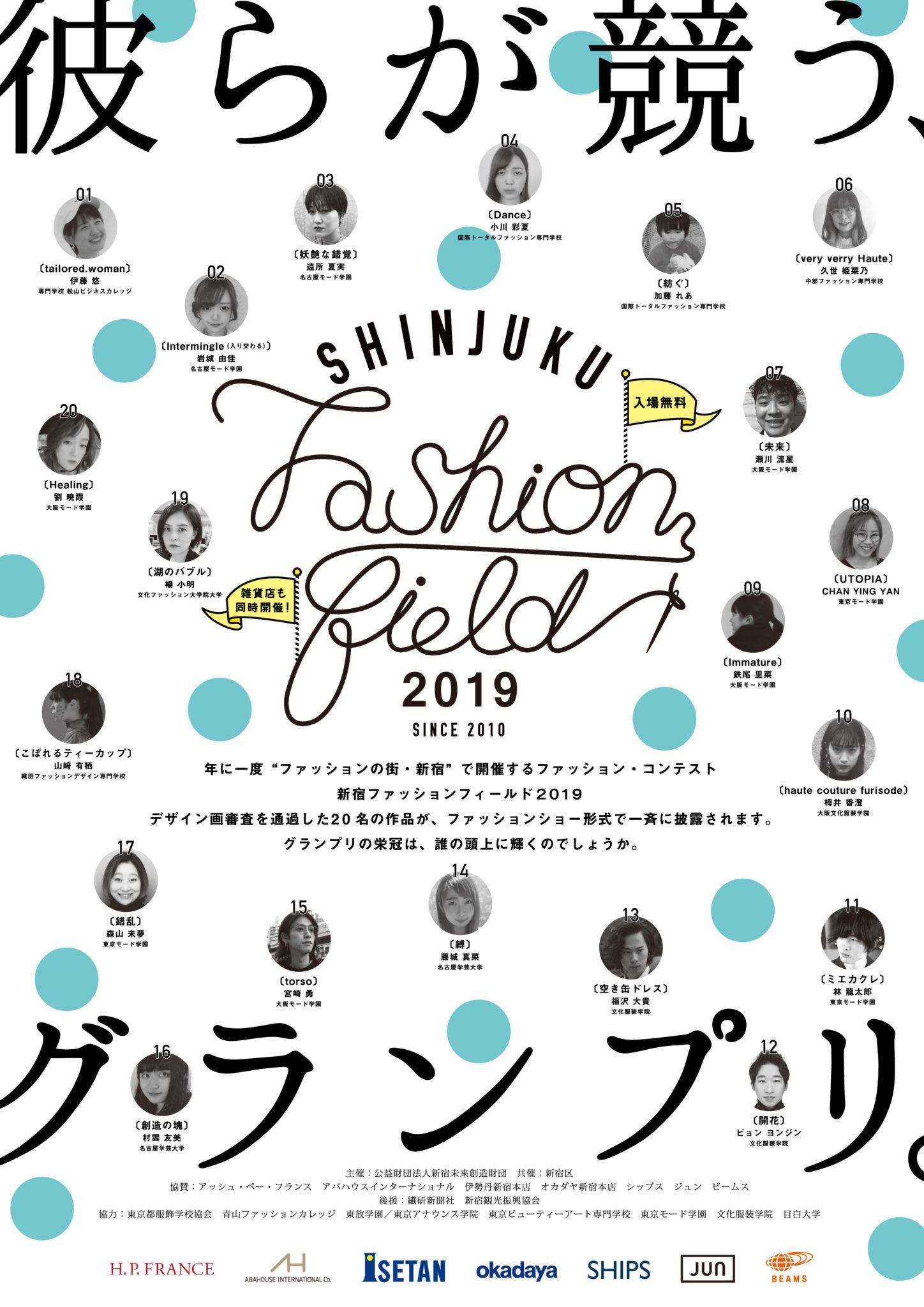 新宿ファッションフィールド2019 ~若きデザイナーたちのファッションショー