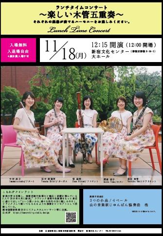【入場無料】ランチタイムコンサート「楽しい木管五重奏」