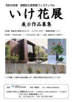 2019_ikebana_applicationのサムネイル