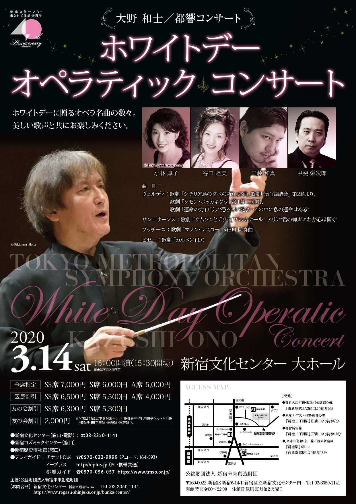 【中止】大野和士×都響「ホワイトデー・ オペラティック・コンサート」