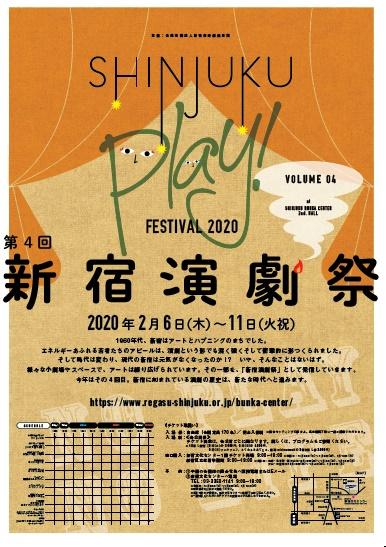 第4回 新宿演劇祭