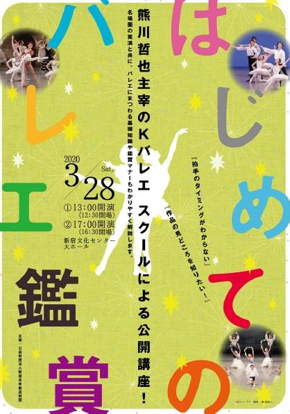 【中止】はじめてのバレエ鑑賞 vol.3