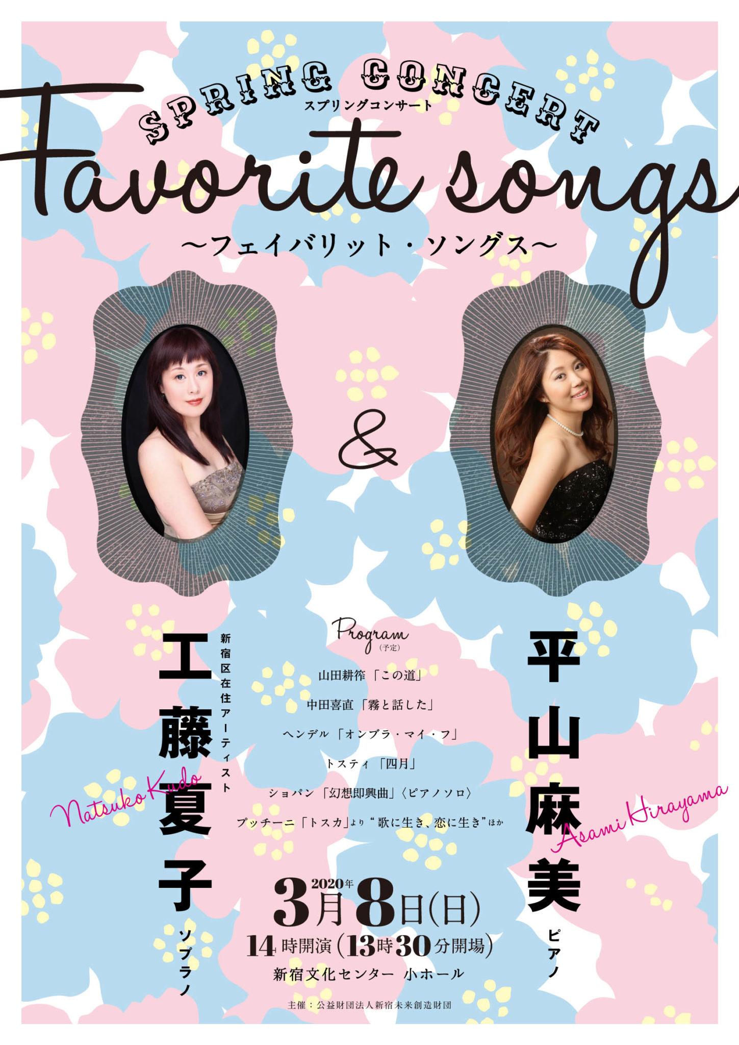 【中止】スプリングコンサート〜 Favorite songs 〜