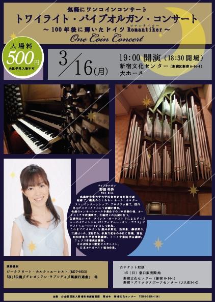 【中止】気軽にワンコインコンサート「トワイライト・パイプオルガン・コンサート」