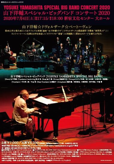 【延期】山下洋輔スペシャル・ビッグバンド コンサート 2020