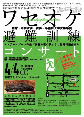 【中止】ワセオケ避難訓練コンサート ~新宿文化センターまつり2020~
