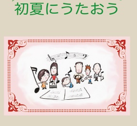 【中止】第40回新宿合唱祭 初夏にうたおう