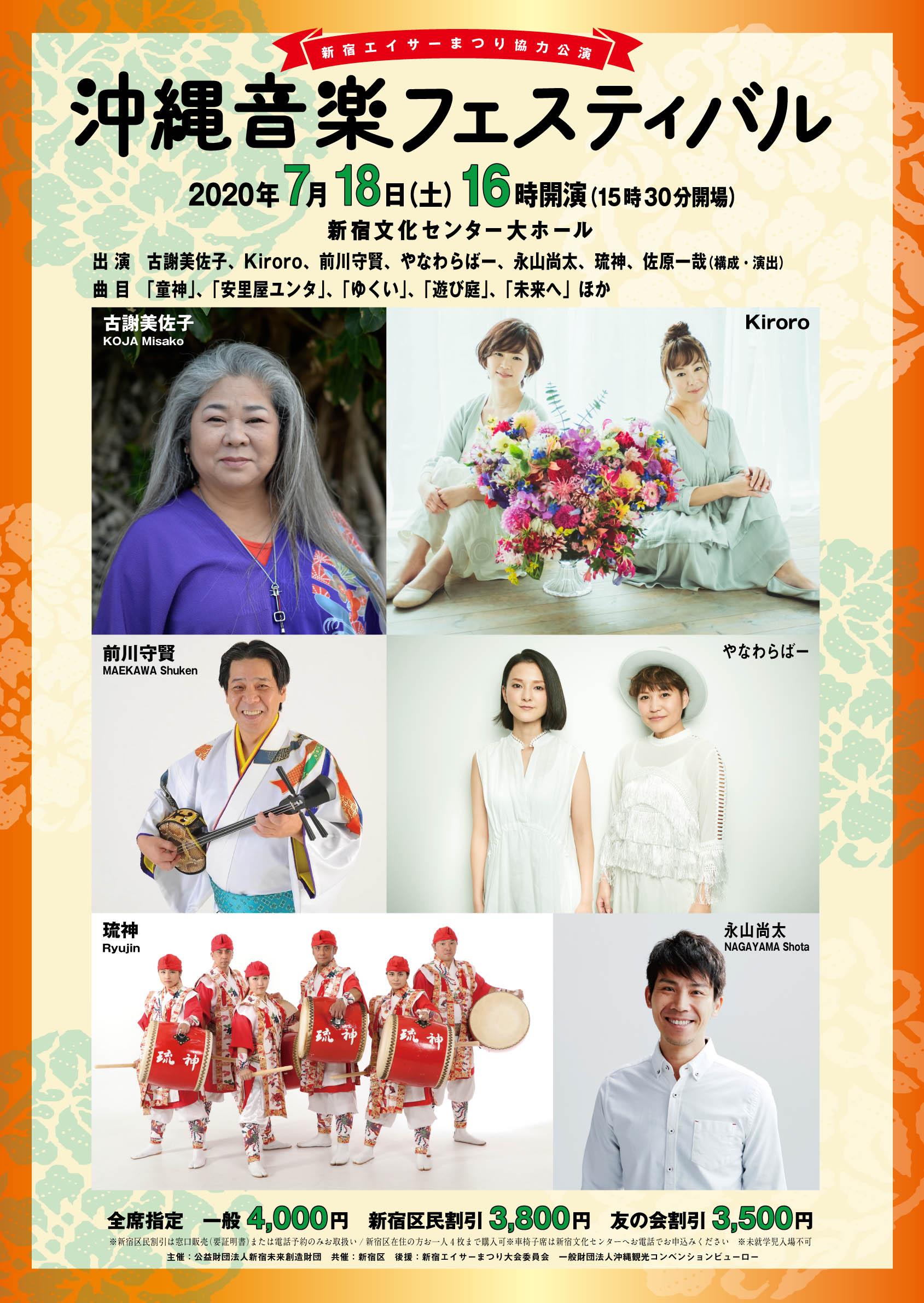 【中止】沖縄音楽フェスティバル