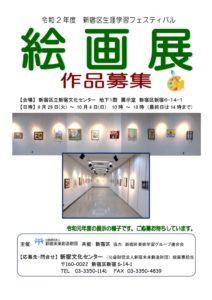 絵画展のサムネイル