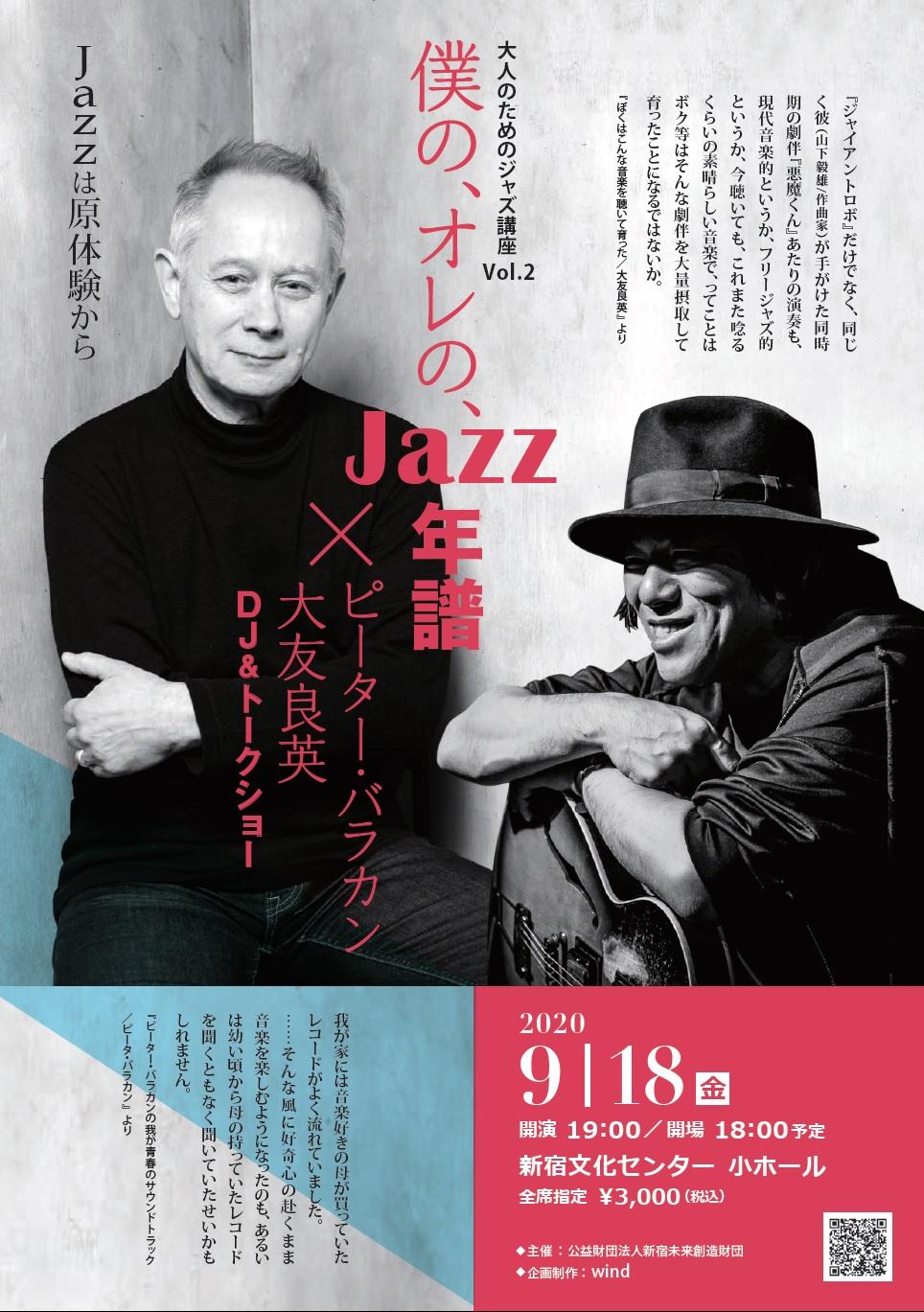 【完売】大人のためのジャズ講座 vol.2 – 僕の、オレの、Jazz年譜 / DJ&トークショー
