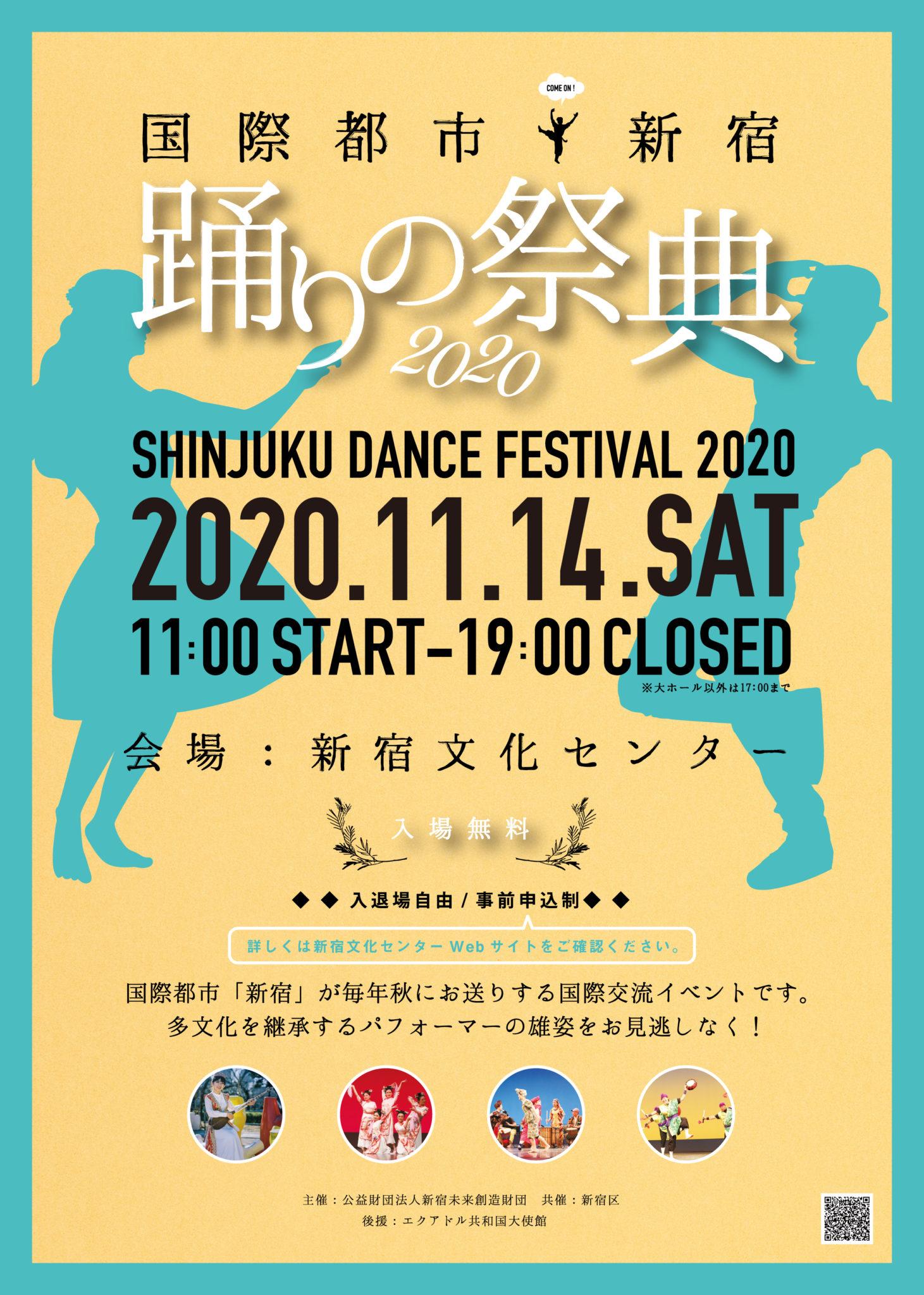国際都市新宿・踊りの祭典2020