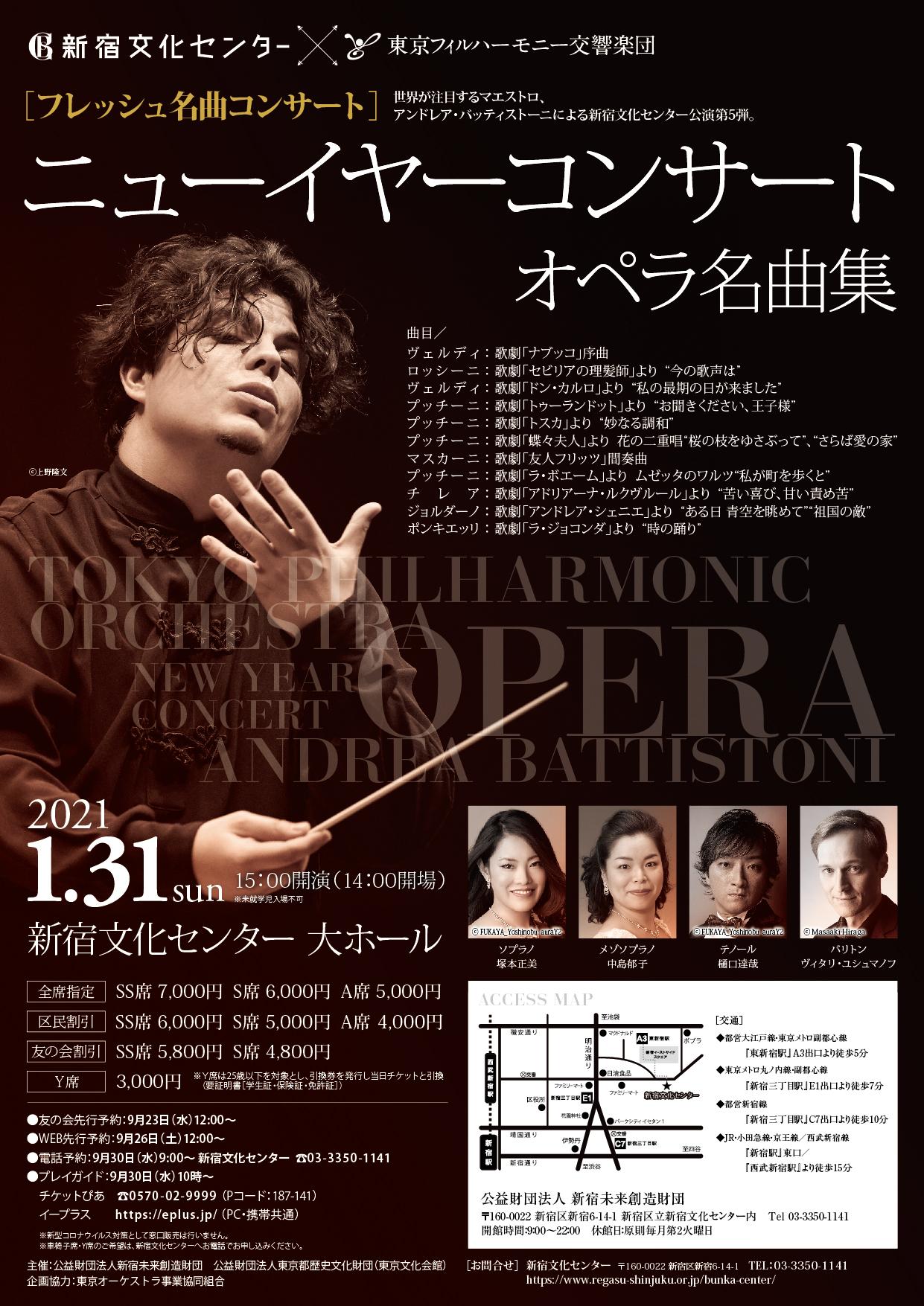 フレッシュ名曲コンサート「ニューイヤー・コンサート」 ~オペラ名曲集~